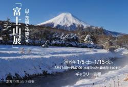 山下茂樹と仲間たち「富士山展」