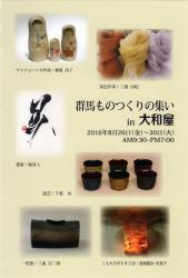 yamatoya_dm_a.jpg