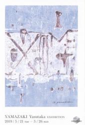 山崎康譽 展 Marks