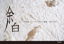 yohakude_a600.jpg