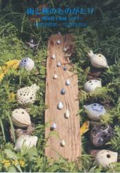 雨と種のものがたり -横田敬子陶展 2019ー