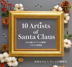 """10人が描いた""""アートの贈物""""クリスマス特別展『10 ARTISTS  OF SANTA CLAUS』"""