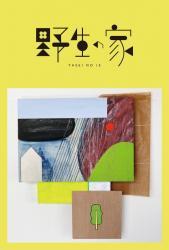 青山健一展『野生の家』
