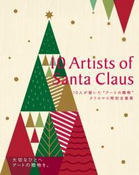 """10人が描いた""""アートの贈物""""クリスマス特別企画展 『10 ARTISTS OF SANTA CLAUS』】"""
