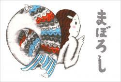 田嶋 健 展 『まぼろし』