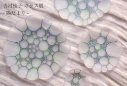 吉村桂子 ガラス展 -陽だまり-