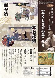 Galerie la / kugo vol.15 遊興亭福し満 in レトロ銀座 〈ふくしまごのみ〉 其の三